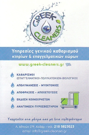 GREEK CLEANERS