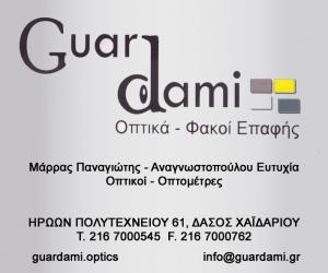 2cfa4d0949 www.p-xaidari.gr - Εμφάνιση άρθρων βάσει ετικέτας  οπτικα - www.p ...